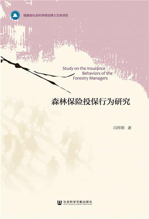 森林保险投保行为研究(福建省社会科学规划博士文库)
