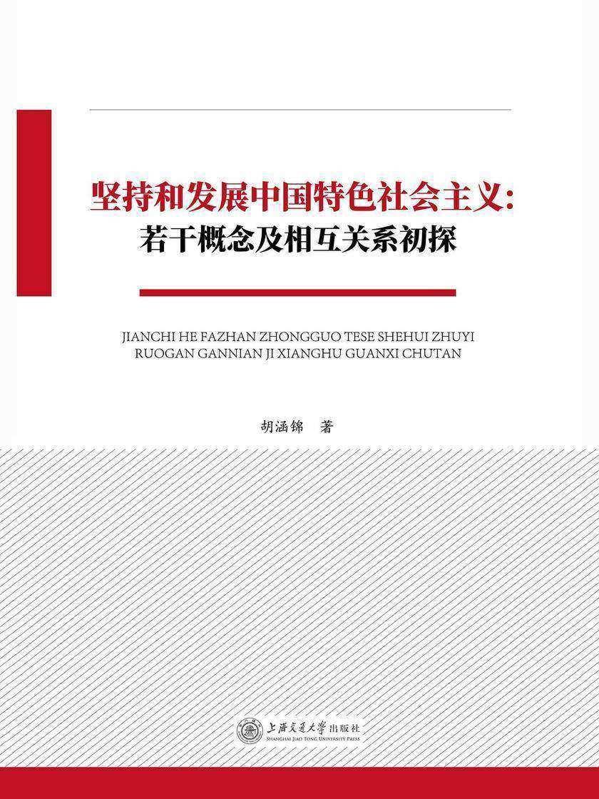 坚持和发展中国特色社会主义:若干概念及相互关系初探