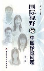 国际视野与中国保险问题.第一辑
