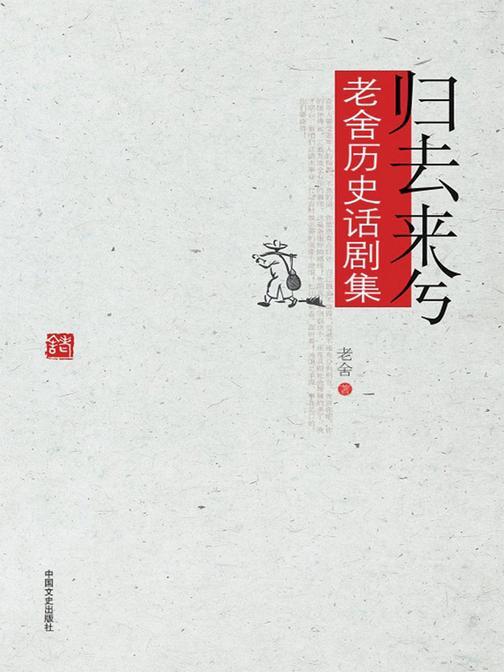 归去来兮:老舍历史话剧集