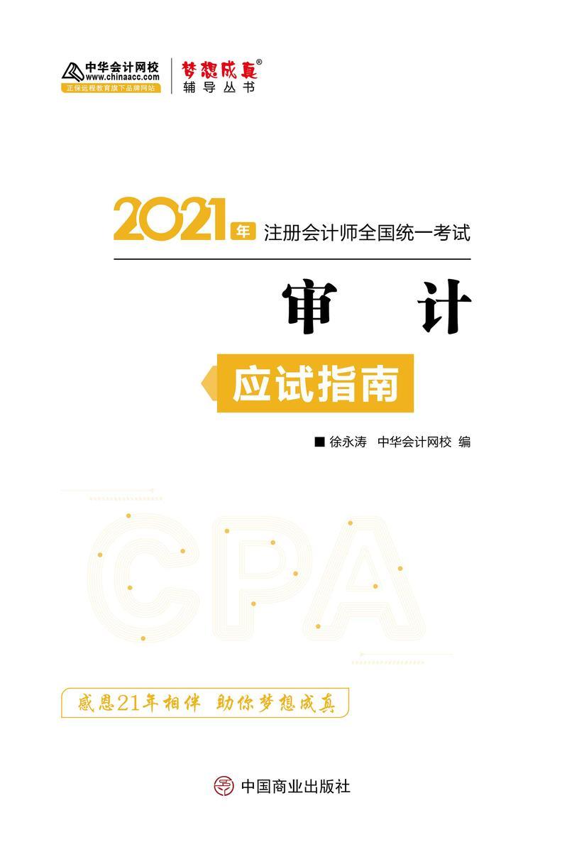 2021注册会计师 梦想成真 中华会计网校 审计应试指南(上下册)