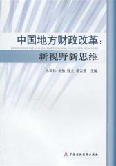 中国地方财政改革——新视野新思维