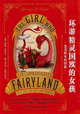 环游精灵国度的女孩:九月的奇幻冒险