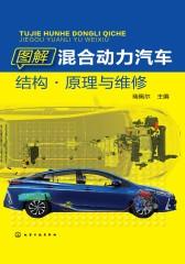 图解混合动力汽车结构·原理与维修