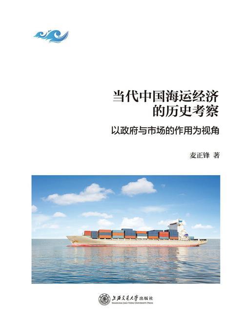 当代中国海运经济的历史考察:以政府与市场的作用为视角