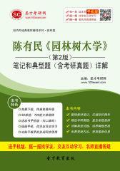 陈有民《园林树木学》(第2版)笔记和典型题(含考研真题)详解