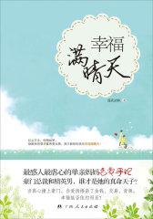 《幸福满晴天》(试读本)