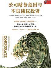 公司财务危困与不良债权投资