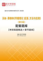 沃纳·赛佛林《传播理论:起源、方法与应用》(第5版)配套题库【考研真题精选+章节题库】