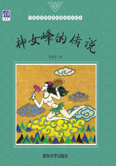 神女峰的传说