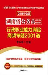 中公2019湖南省公务员录用考试辅导教材行政职业能力测验高频考题2001道