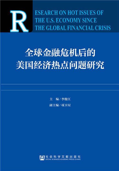 全球金融危机后的美国经济热点问题研究