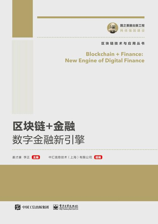 区块链+金融:数字金融新引擎