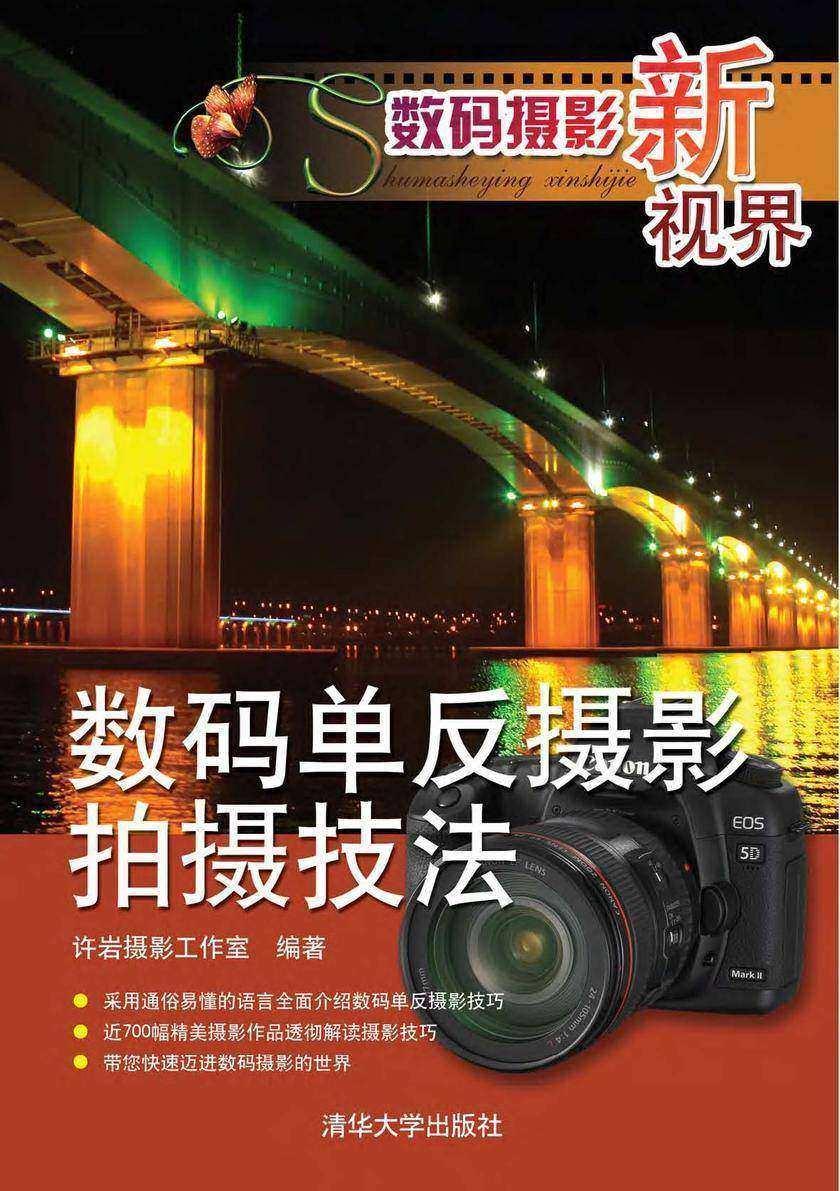 数码摄影新视界——数码单反摄影拍摄技法(仅适用PC阅读)