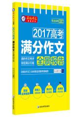 2017高考满分作文全景报告(2018版) 疯狂作文特辑/天星教育(试读本)