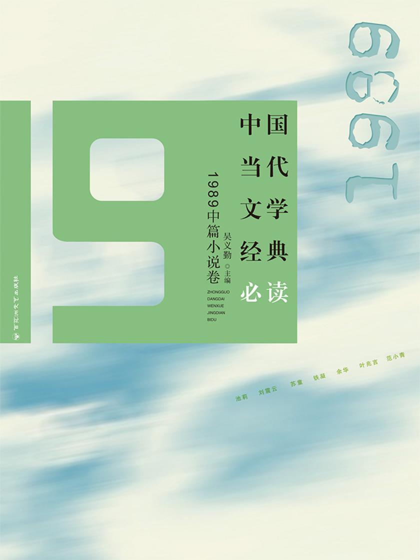 中国当代文学经典必读·1989中篇小说卷