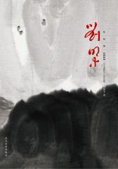 刘明才作品集.书法
