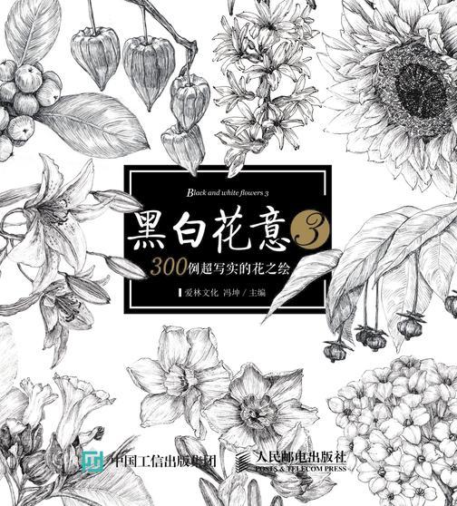 黑白花意3——300例超写实的花之绘