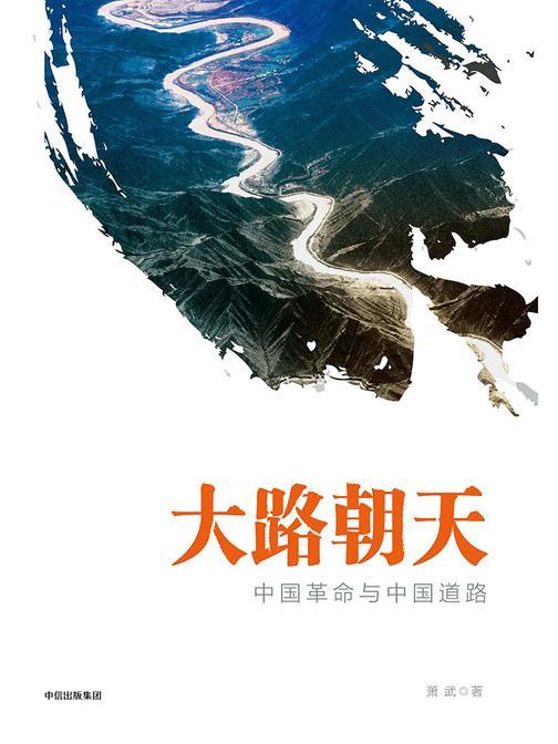 大路朝天:中国革命与中国道路
