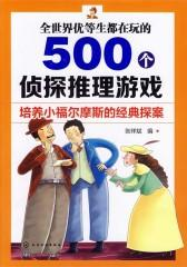 全世界优等生都在玩的500个侦探推理游戏