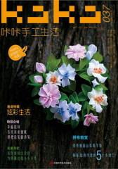 KaKa手工生活.37(试读本)