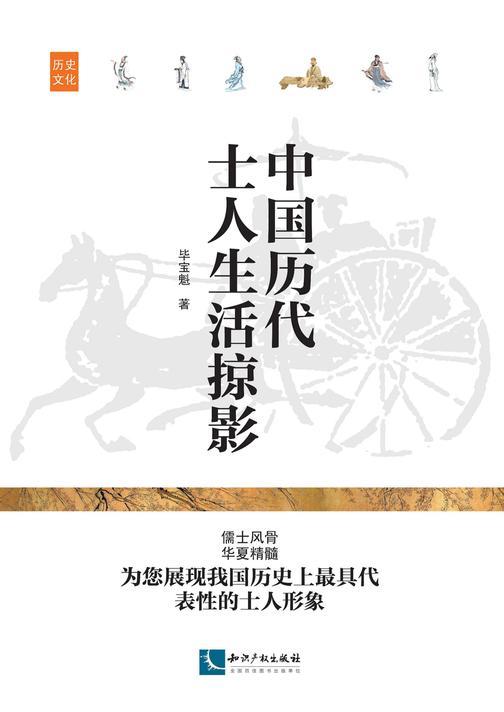 中国历代士人生活掠影