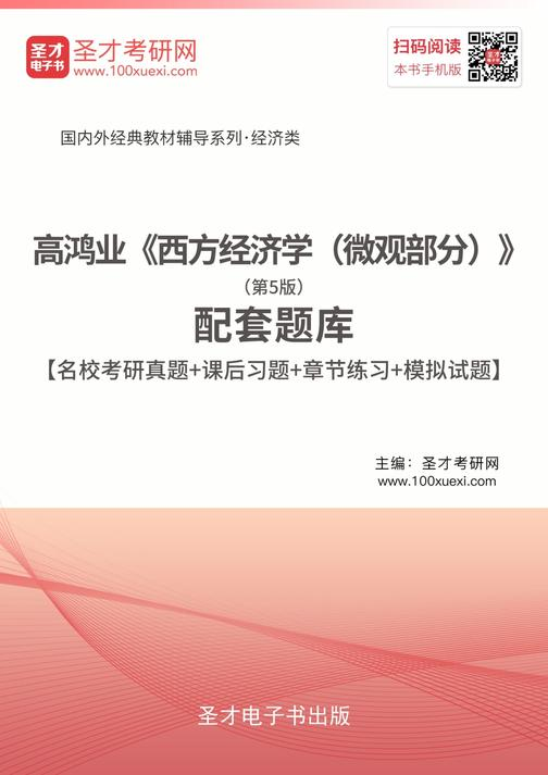 高鸿业《西方经济学(微观部分)》(第5版)配套题库【名校考研真题+课后习题+章节题库+模拟试题】