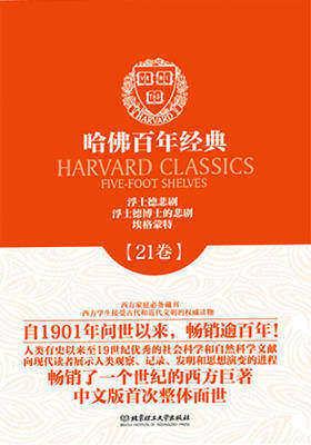 哈佛百年经典(第21卷):浮士德悲剧·浮士德博士的悲剧·埃格蒙特