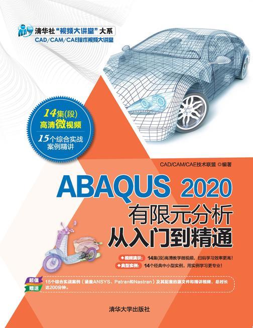 ABAQUS 2020有限元分析从入门到精通