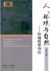 人、环境与自然:环境哲学导论