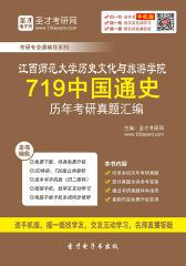 江西师范大学历史文化与旅游学院719中国通史历年考研真题汇编