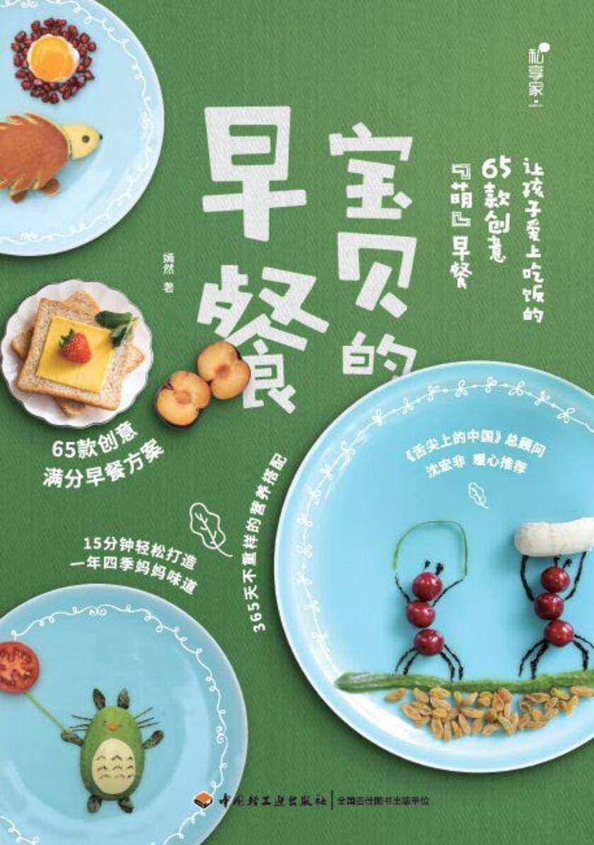 """宝贝的早餐:让孩子爱上吃饭的65款创意""""萌""""早餐"""