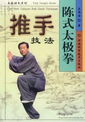 陈太极拳推手技法(试读本)