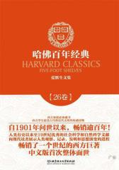 哈佛百年经典(第26卷):爱默生文集