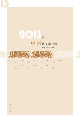 2013年中国散文排行榜
