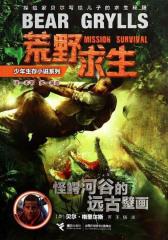 怪鳄河谷的远古壁画(荒野求生少年生存小说系列)