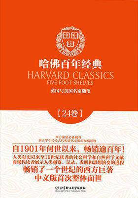 哈佛百年经典(第24卷):英国与美国名家随笔