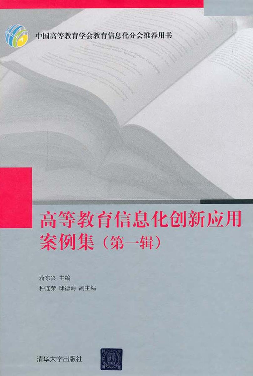 高等教育信息化创新应用案例集(第一辑)