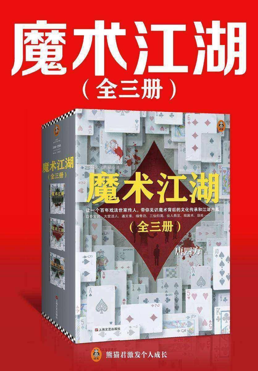 魔术江湖(全3册)