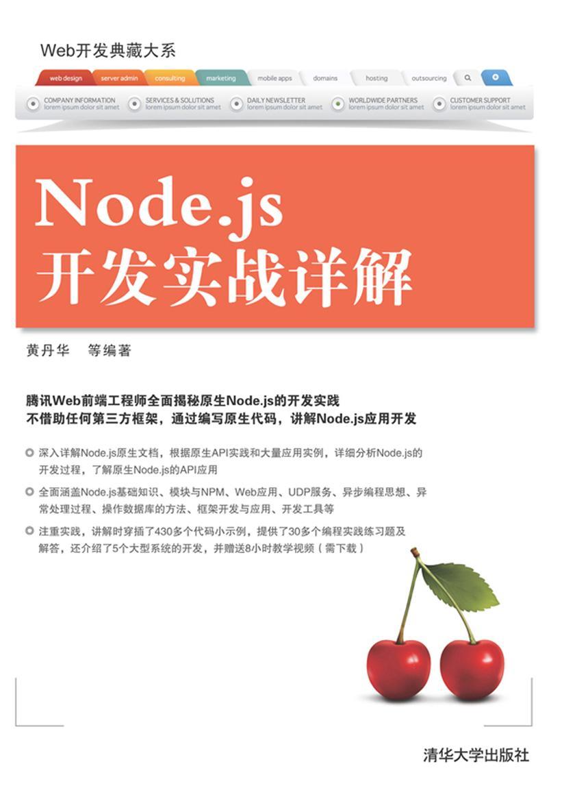 Node.js开发实战详解