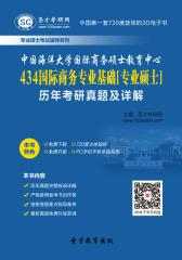 中国海洋大学国际商务硕士教育中心434国际商务专业基础[专业硕士]历年考研真题及详解