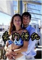 豪门情仇(影视)