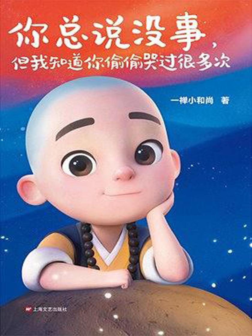 一禅小和尚:你总说没事,但我知道你偷偷哭过很多次