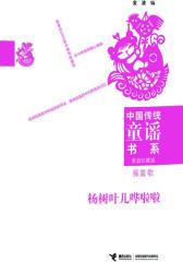 中国传统童谣书系-杨树叶儿哗啦啦:摇篮歌
