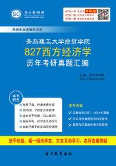 青岛理工大学经贸学院827西方经济学历年考研真题汇编