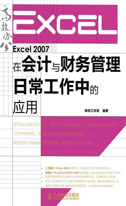 Excel 2007在会计与财务管理日常工作中的应用