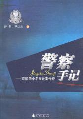 警察手记:京师四小名捕破案传奇(试读本)