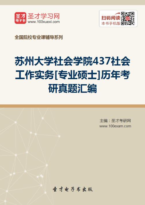 苏州大学社会学院437社会工作实务[专业硕士]历年考研真题汇编