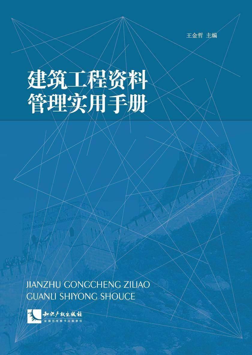 建筑工程资料管理实用手册