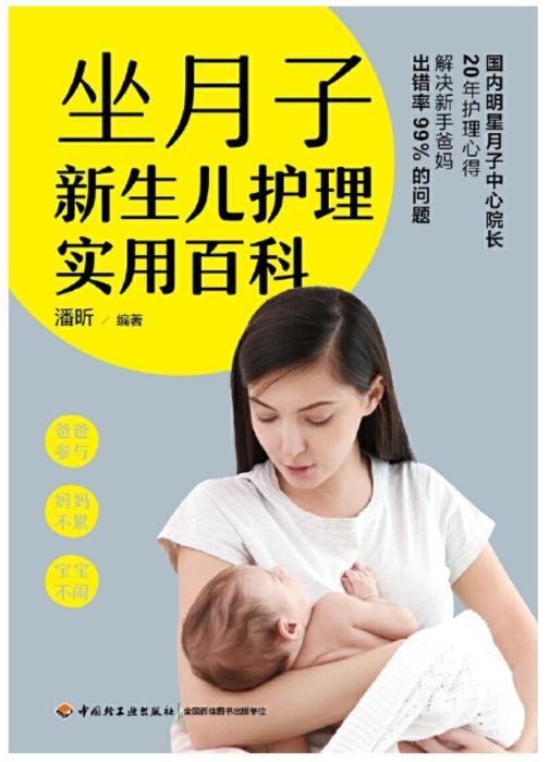 坐月子新生儿护理实用百科